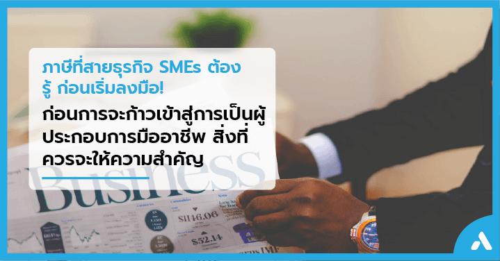 ภาษี SMEs 2564 ฉบับเข้าใจง่าย รู้ไว้ก่อนเริ่มลงมือ!