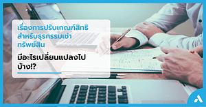 สัญญาเช่าทรัพย์ มาตรฐานและหลักเกณฑ์ใหม่ ฉบับเข้าใจง่าย