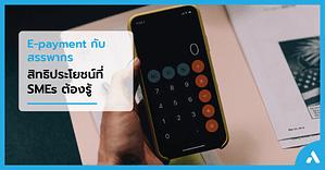 E-payment กับ สรรพากร สิทธิประโยชน์ที่ SMEs ต้องรู้