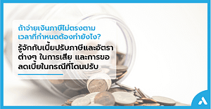 4 กรณียื่นภาษีช้า และ วิธีขอลดเบี้ยปรับ ฉบับเข้าใจง่าย
