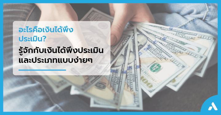 8 ประเภทเงินได้พึงประเมิน ภาษีเงินได้บุคคลธรรมดา ที่ต้องรู้!