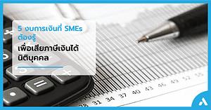 5 งบการเงินที่ SMEs ต้องรู้ เพื่อเสียภาษีเงินได้นิติบุคคล