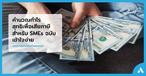 คํานวณกําไรสุทธิเพื่อเสียภาษี สำหรับ SMEs ฉบับเข้าใจง่าย
