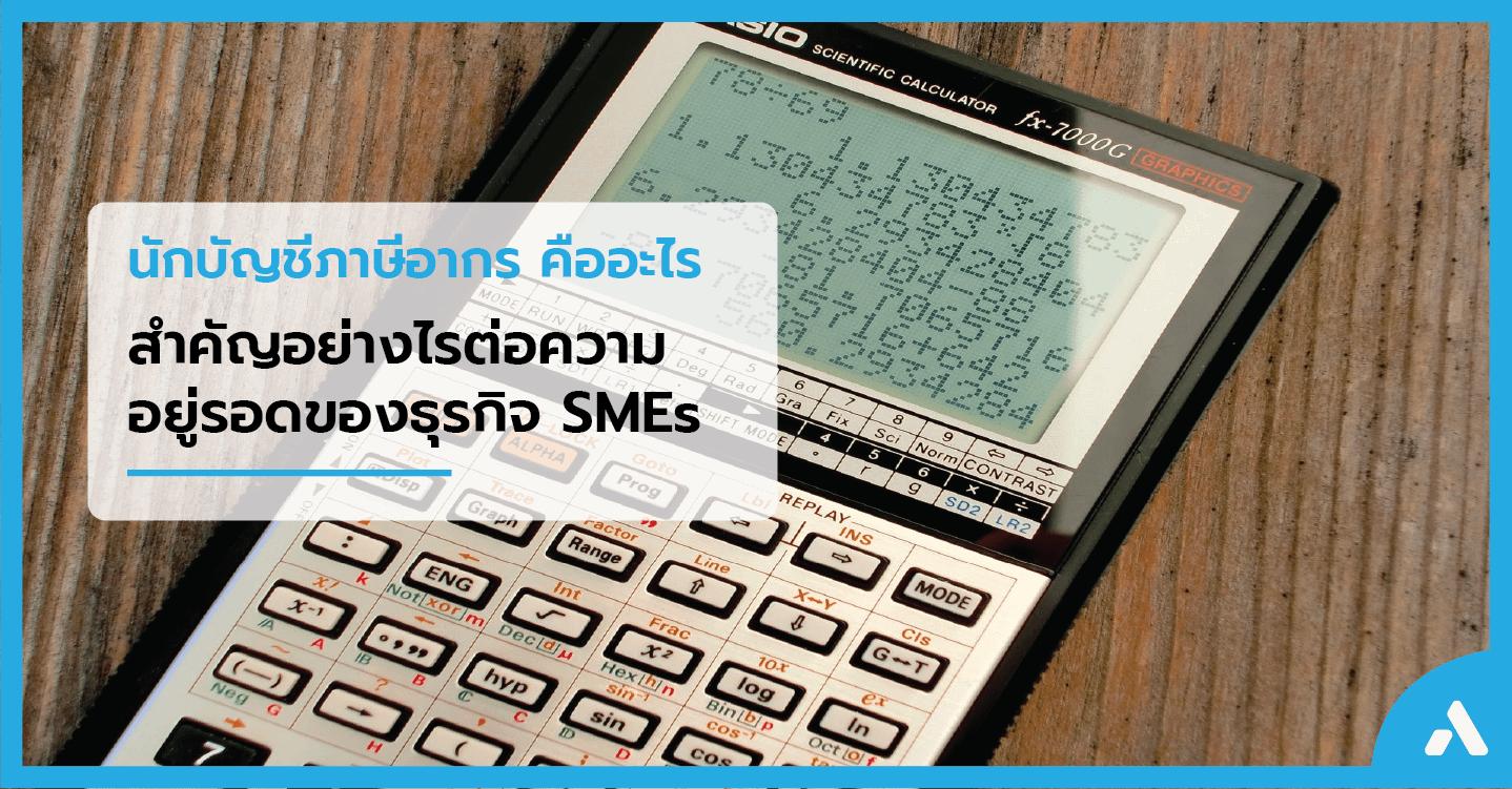 นักบัญชีภาษีอากร คืออะไร สำคัญอย่างไรต่อความอยู่รอดของธุรกิจ SMEs