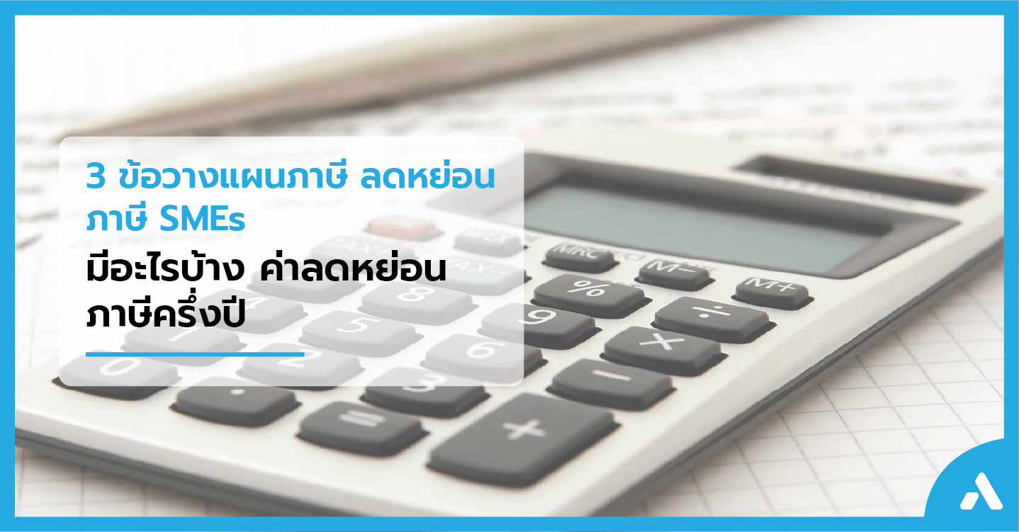 3 ข้อวางแผนภาษี ลดหย่อนภาษี SMEs